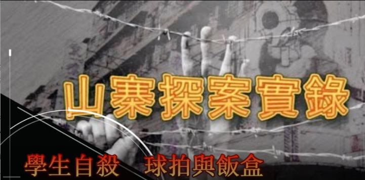 《山寨探案實錄》學生自殺 球拍與飯盒