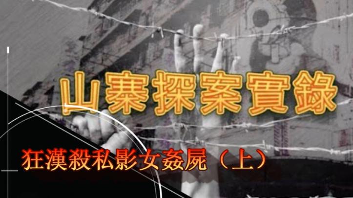 《山寨探案實錄》狂漢殺私影女姦屍(上)
