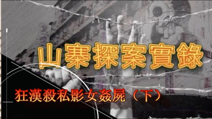 《山寨探案實錄》狂漢殺私影女姦屍(下)
