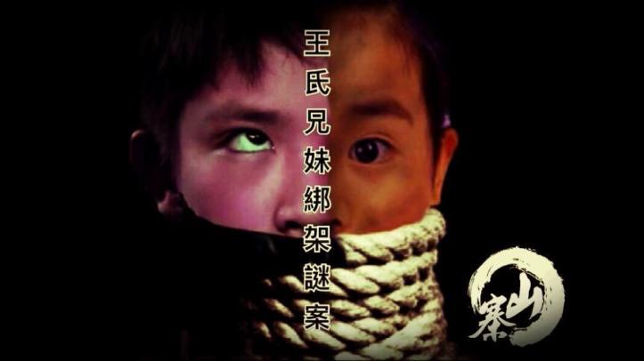《山寨探案實錄》王氏兄妹綁架謎案