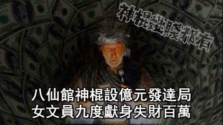八仙館神棍設億元發達局.mp4_000003160