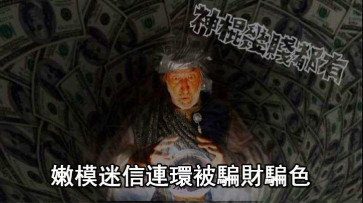 嫩模迷信連環被騙財騙色.mp4_000002480