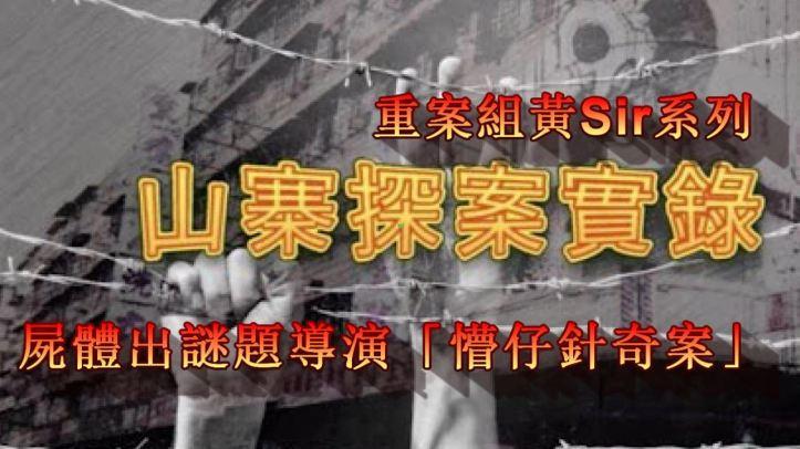 屍體出謎題導演「懵仔針奇案」.mp4_20181102_001620.141