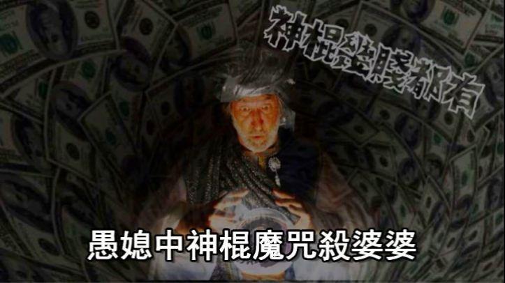 愚媳中神棍魔咒殺婆婆.mp4_000002120