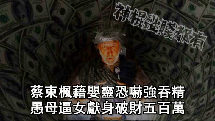 蔡東楓藉嬰靈恐嚇強吞精