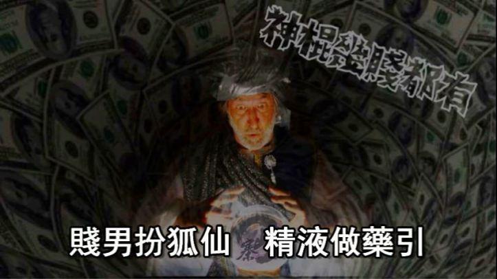 賤男扮狐仙 精液做藥引.mp4_000001560