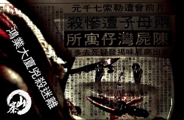 鴻業大廈兇殺迷離 (海報設計:豹魁)
