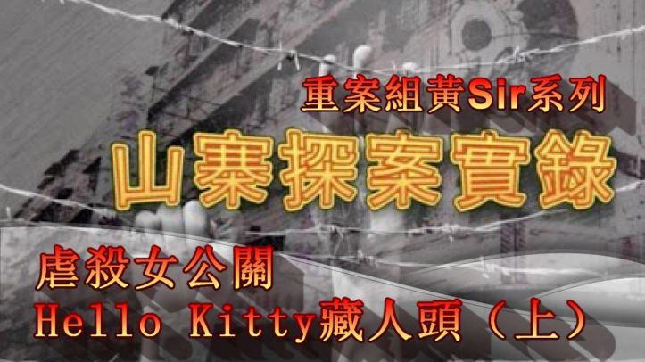 Hello Kitty人頭案(上)1.mp4_20180908_151654.578